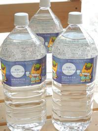 ぐんまちゃんの水 - このひとときを楽しもう
