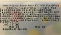 韓国ドラマのOSTコンサート - らすこり日記