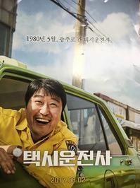 """心にくる映画『タクシー運転手』    마음에 와닿는 영화 """"택시운전사"""" - Seoulの風だより"""