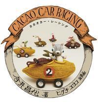 2017年10月10日、かわいい!!のが発売!! 今井昌代&ヒグチユウコ - アセンス書店日記