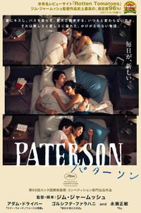 映画「パターソン」 - マチの、映画と日々のよしなしごと