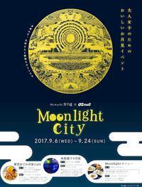 SKY CIRCUS サンシャイン60展望台『展望台でお月見Cafe』に参加いたします。 - 切り絵タナカマコトのお知らせ
