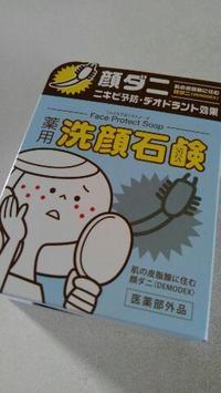 顔ダニ石鹸☆ - 占い師 鈴木あろはのブログ