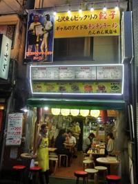 野毛のジャズ喫茶「ちぐさ」で遠藤律子ジャズライブ♪ - 某の雑記帳