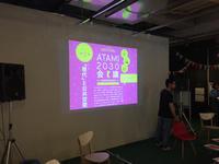②『ATAMI2030会議 第二回』参加してきました! - ハンちゃん Goes On!!
