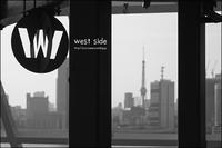 west side - すずちゃんのカメラ!かめら!camera!
