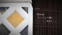 """""""阿知須を散策す。。。~「いぐらの館」...8/29tue"""" - SHOP ◆ The Spiralという館~カフェとインポート雑貨のある次世代型セレクトショップ~"""
