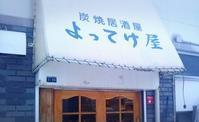 炭焼居酒屋 よってけ屋/札幌市 北区 - 貧乏なりに食べ歩く