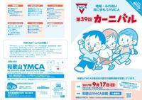 9月17日【第39回YMCAカーニバル】 - 和歌山YMCA blog