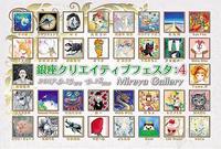 銀座クリエイティブフェスタ4:#ミレージャギャラリー #銀クリ - junya.blog(猫×犬)リアリズム絵画