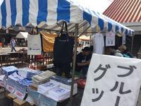 東松島市夏まつり&航空祭 - 東松島市ふるさと納税