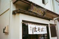 函館の蕎麦の老舗と蕎麦百年碑 - 照片画廊