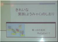 実験広場 in RoCoCo2017夏★ - 居空間RoCoCo