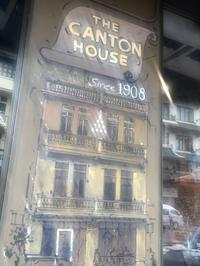 THE CANTON HOUSE@ヤワラー - ☆M's bangkok life diary☆