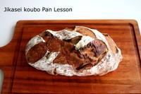 自家製酵母基本パンレッスン10月ベーコンエピ新規募集のお知らせ - 自家製天然酵母パン教室Espoir3n(エスポワールサンエヌ)料理教室 お菓子教室 さいたま