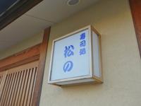 寿司処 松の - 芋タンおかわり!