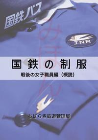 『国鉄の制服』新刊通販のご案内 - ■いのち短し恋せよ乙女■