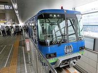 藤田八束の鉄道写真@大阪モノレールガンバ(GAMBA)ラッピングが超可愛い - 藤田八束の日記