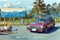 30年以上前の8月31日と今日 - むーちゃんパパのブログ 3