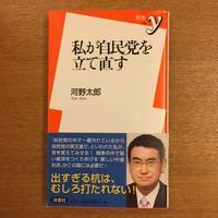 河野太郎「私が自民党を立て直す」 - 湘南☆浪漫