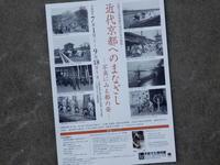 「写真にみる都の姿展」温故知新・京都再発見!京都文化博物館にて。(会期終了) -  「幾一里のブログ」 京都から ・・・