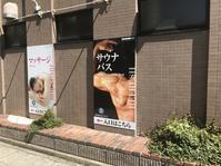 サウナのイメージ - 煩々(ぼんぼん) 〜長崎Uターン生活〜