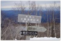関東平野の展望台@赤城山 2017.02.18(土) - 『山』がまんなか