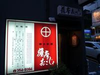 薩摩おごじょ 新宿店 @新宿三丁目 - 練馬のお気楽もん噺