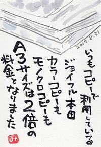 コピー料金改定で2倍に?! - きゅうママの絵手紙の小部屋