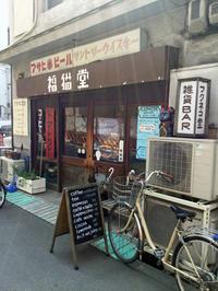 トマトカレーと猫の店 @雑貨BAR猫福堂 - 猫空くみょん食う寝る遊ぶ Part2