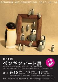 ペンギンアート展2017!! - 陶房呑器ののんびり日記