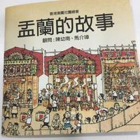 8月最終日 - lei's nihongkong message