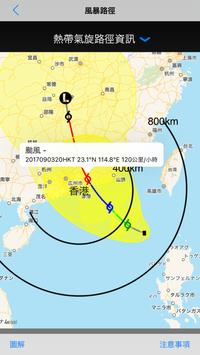台風3つめ - lei's nihongkong message