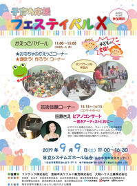 宮城県仙台市からの開催情報 - かえっこ