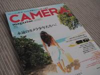 写真雑誌 - 空を見上げて