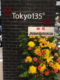 梅田エストにTokyo135°がオープンしました! - Tokyo135° sannomiya