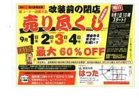 8月31日(木)・・・西野のはったふとん店さん - 喜茶ゆうご日記  ~仕事と家族の事~