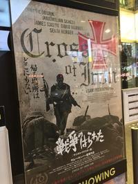 CROSS OF IRON/STEINER - DAS EISERNE KREUZ (戦争のはらわた)...★3 - 旦那@八丁堀