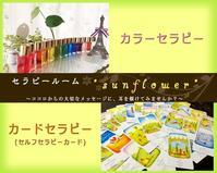 2017.10.14 SUNSUNフェス@梅小路出店者様ご紹介【セラピールーム *sunflower*】様 - ナントカと猫企画