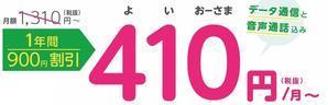 mineo大盤振る舞い音声SIMで360円回線を作るなら今日がオススメ - 白ロム転売法