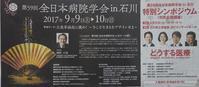 全日病学会広報と日本専門医機構~総合診療専門医、専攻医登録システム - 神野正博のよもやま話
