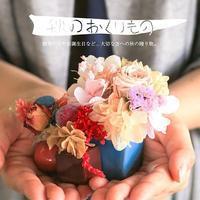 秋の贈り物 - じばさんele