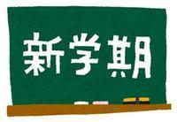 新学期が始まりましたね☆ - ウィズアンドウィズ スタッフブログ