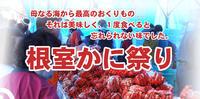 カニ!かに!蟹! - 井川眼鏡店          0120-653-123         東京都青梅市東青梅2-11-19