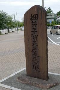 東海市 細井平州誕生の地 - M8とR-D1写真日記