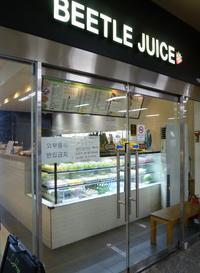 5:美味しい!フレッシュジュース・BEETLE JUICE、ソウル孔徳にて - カステラさん