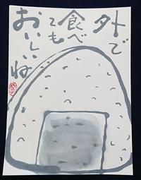 おむすび   「外で食べても美味しいね」 - ムッチャンの絵手紙日記