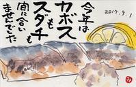 秋刀魚がやって来た~♪ - きゅうママの絵手紙の小部屋