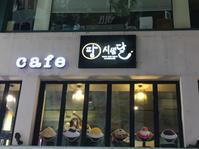팥 시샘달 (パッ シセムダル) - 日だまりカフェ