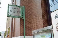 函館市文学館と啄木・谷讓次・辻仁成・宇江佐真理など - 照片画廊
